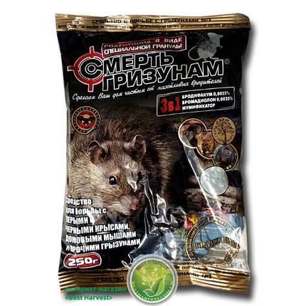 Смерть грызунам гранулы 250 г (микс) от крыс и мышей, оригинал, фото 2