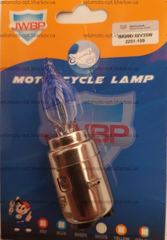 """Лампа фары,BA20D, 12vV35/35W , """"JWBP"""", Тайвань, для скутера"""