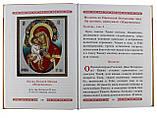Взбранной Воєводі. Молитви Пресвятей Богородиці перед чудотворними її іконами., фото 3