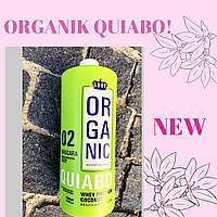 Кератин QUIABO ORGANIC 250 ml