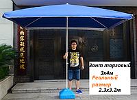 Зонт Торговый 3x4м Большой Прочный.
