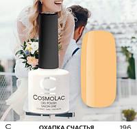 Гель-лак Cosmolac №196 Охапка счастья