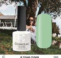 Гель-лак Cosmolac №195 Втени олив