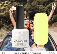 Гель-лак Cosmolac №200 Залитый солнцем