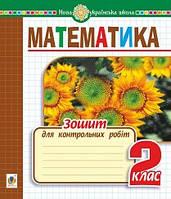 Математика зошит для контрольних робіт 2 клас
