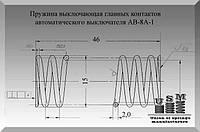 Изготовление пружин. Пружина выключающая АВ-8А-1