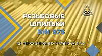 Шпильки DIN 975 из нержавеющих сталей