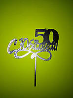 Топпер для торта   пластиковый  с юбилеем 50