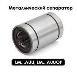 Линейные подшипники с металлическим сепаратором LM...AUU, LM...AUUOP