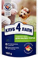 Клуб 4 Лапи Преміум 100 г для дорослих собак малих порід з куркою в желе вологий корм