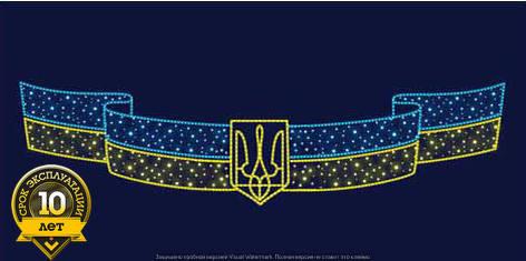 """Світлодіодна конструкція перетяжка """"Прапор України"""", фото 2"""