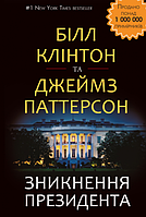 Книга Зникнення президента. Автори - Джеймс Паттерсон, Білл Клінтон  (Форс)