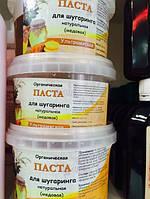 Органическая паста для БИО-эпиляции медовая, 600гр. средней плотности