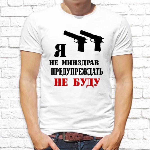 """Мужская футболка с принтом """"Я не минздрав предупреждать не буду"""" Push IT"""