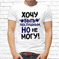 """Мужская футболка с принтом """"Хочу быть послушным, но не могу!"""" Push IT"""