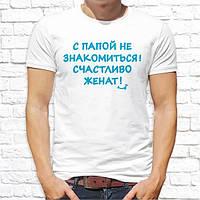 """Мужская футболка с принтом """"С папой не знакомиться! Счастливо женат!"""" Push IT"""