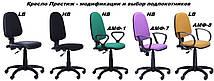 Кресло Престиж Люкс 50 А-2 (AMF-ТМ), фото 3