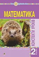 Математика 2 клас конспекти уроків