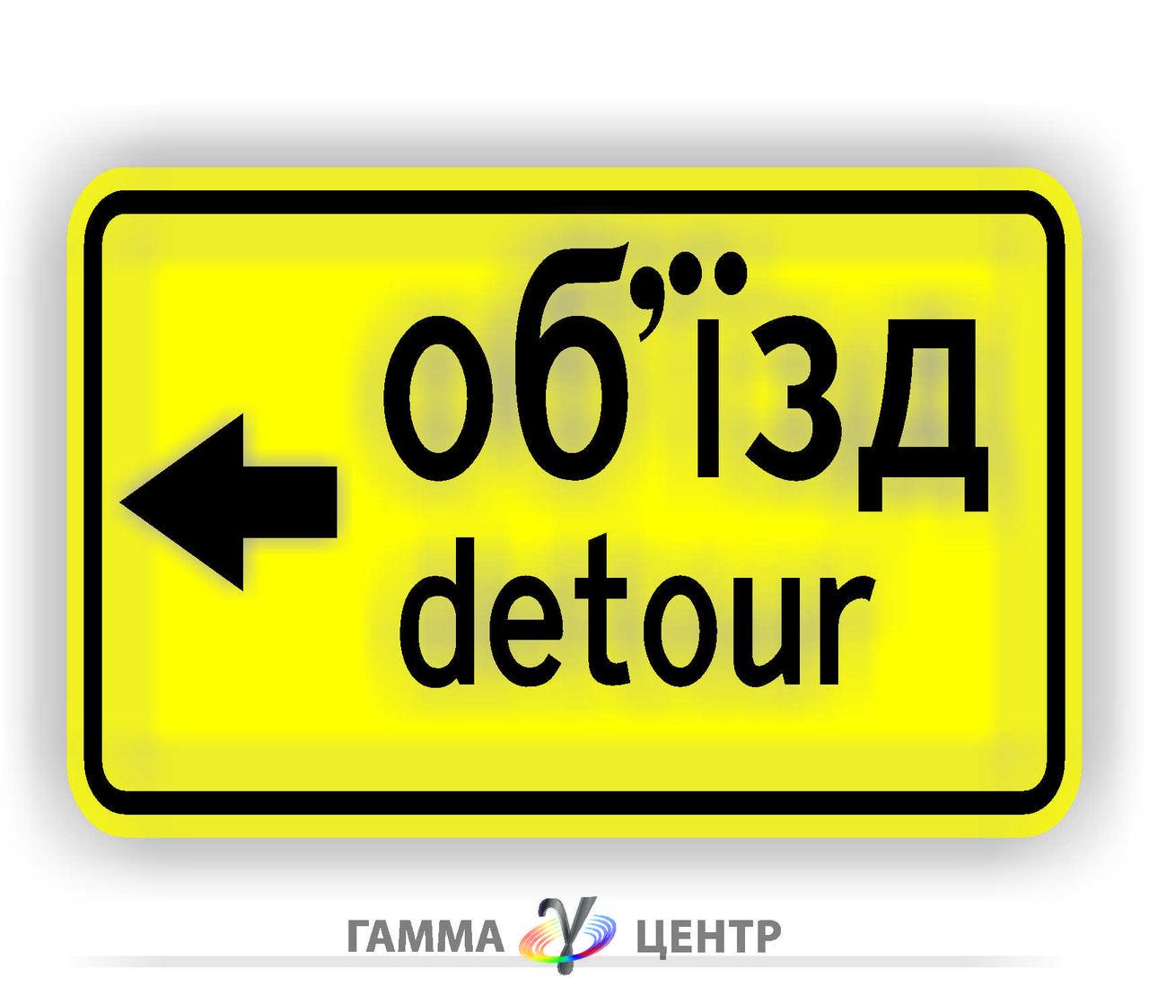 Дорожній знак 5.57.3 Напрямок об'єднання їзду