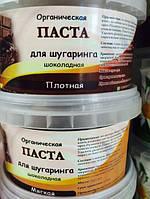 Органическая паста для БИО-эпиляции шоколад, 250гр. Мягкая.