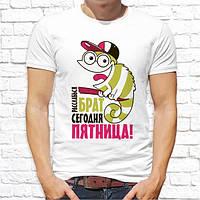 """Мужская футболка с принтом """"Расслабься брат, сегодня пятница!"""" Push IT"""