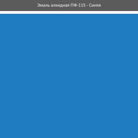 Эмаль алкидная ПФ-115 синяя 2,8кг Ролакс, фото 2