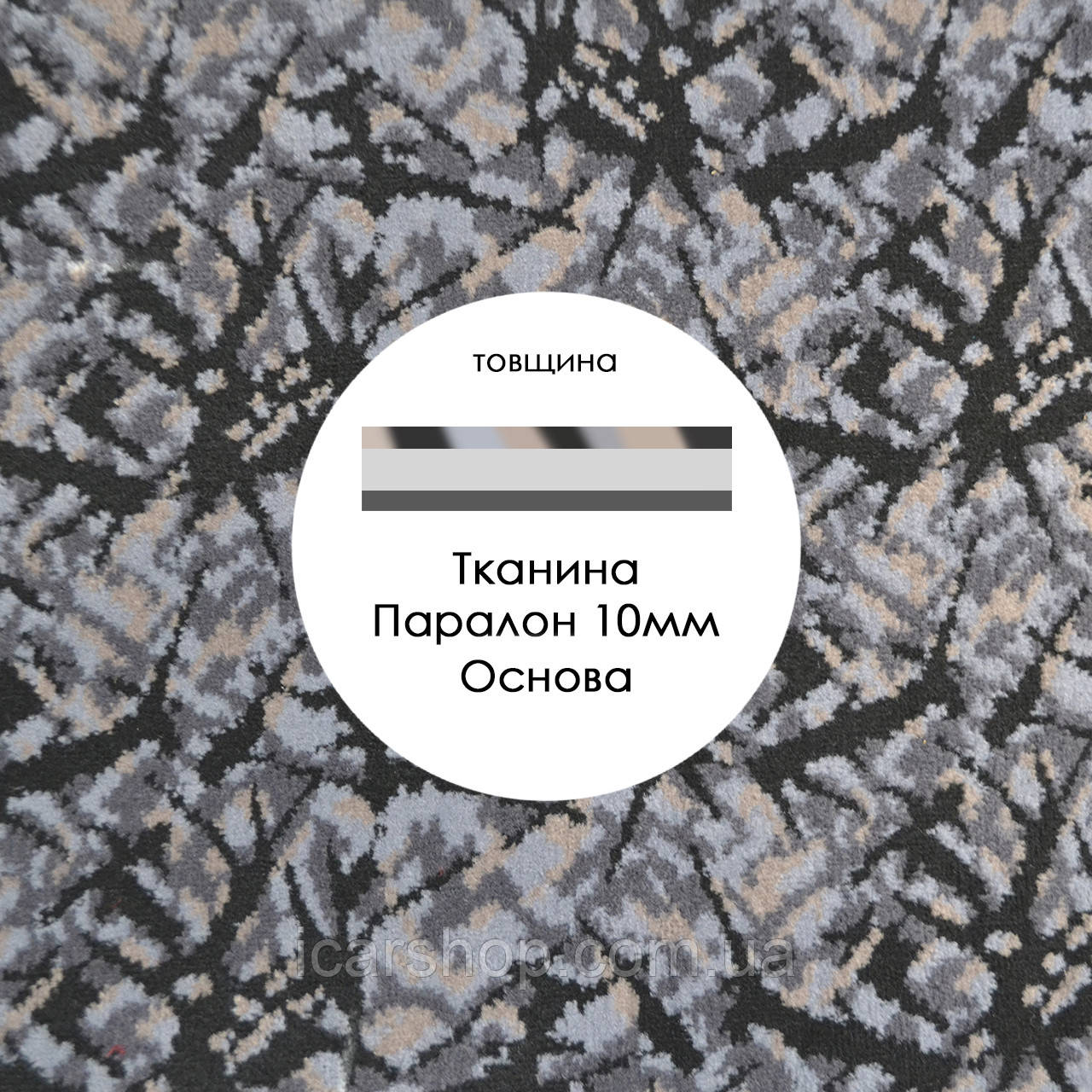 Ткань 285 Серый (1.5м) / На поролоне 10мм и ткань