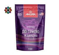 Приправа для гриля и барбекю AKURA 30 Г