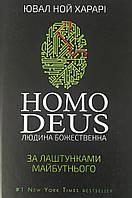 Книга Homo Deus. Людина божественна. За лаштунками майбутнього. Автор - Ювал Ной Харарі  (Форс)