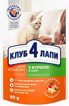 Клуб 4 Лапи Преміум 80 г для кошенят з куркою вологий корм в соусі
