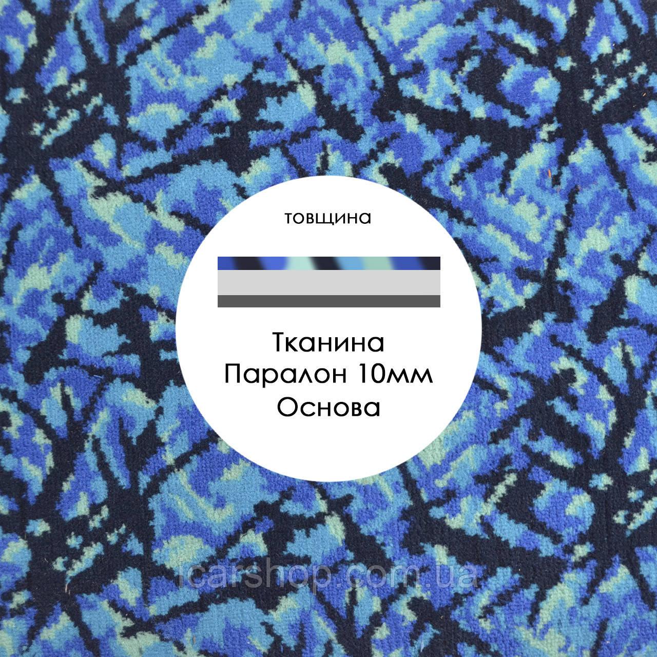 Ткань 427 Синяя (1.5м) / На парал.10мм и ткань