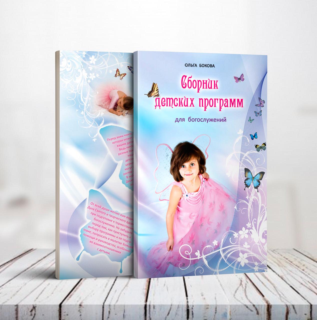 Сборник детских программ для богослужений – Ольга Бокова