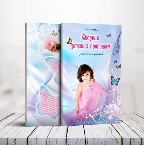 Сборник детских программ для богослужений – Ольга Бокова, фото 2