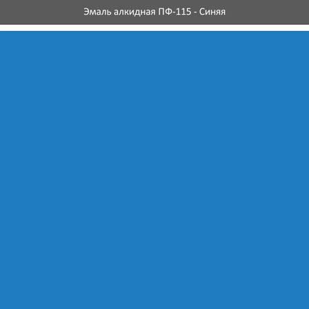 Эмаль алкидная ПФ-115 синяя 0,9кг Ролакс, фото 2