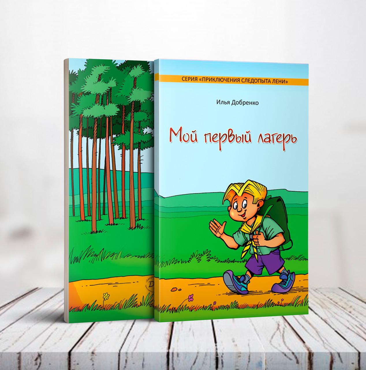 Мой первый лагерь. Серия: Приключения следопыта Лени – Илья Добренко
