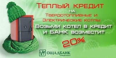 Электрические, твердотопливные котлы и оборудование в КРЕДИТ