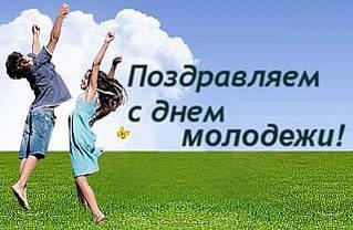 Поздравляем с Днем молодежи!
