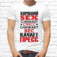 """Мужская футболка с принтом """"Хороший sex снимает стресс, снижает вес, качает пресс"""" Push IT"""