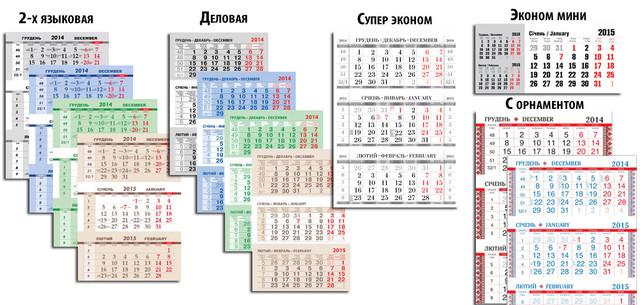 Образцы стандартной квартальной календарной сетки
