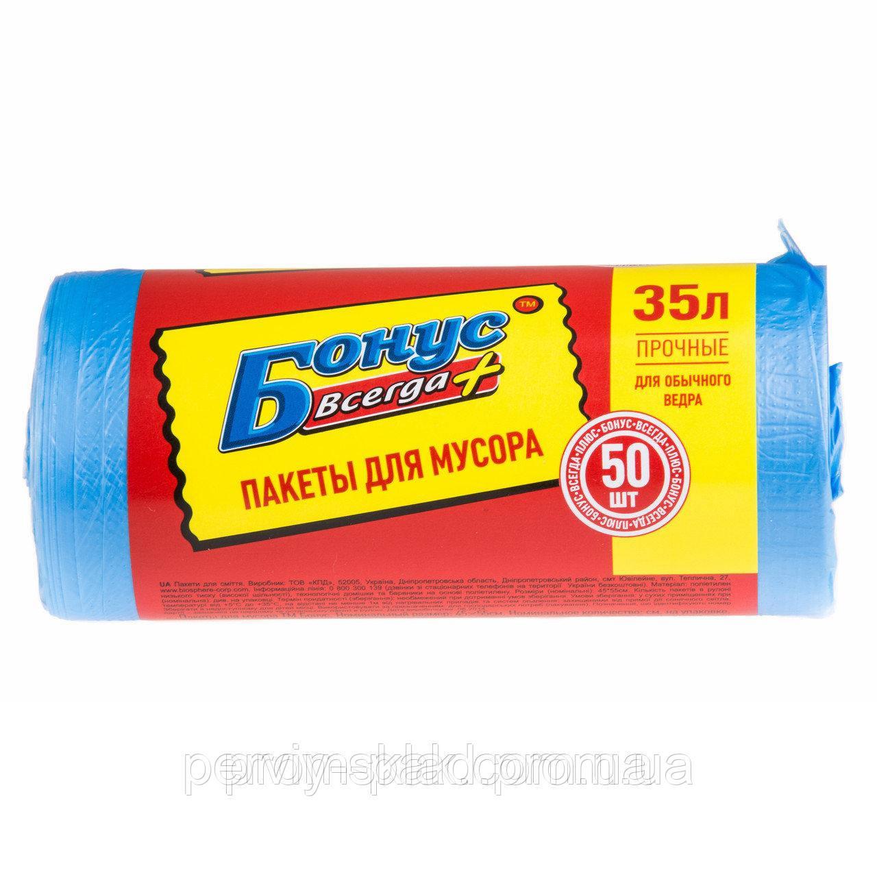 Пакеты для мусора Бонус 35л 50 шт
