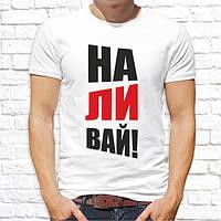 """Мужская футболка с принтом """"Наливай"""" Push IT"""