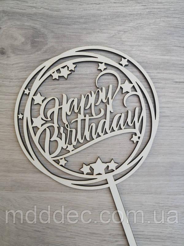 Топпер для торта белый Happy Birthday!