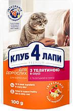 Клуб 4 Лапи Преміум 100 г для дорослих кішок з телятиною вологий корм в соусі