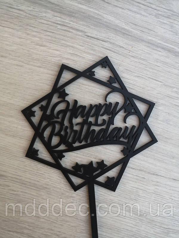 Топпер для торта черный Happy Birthday!