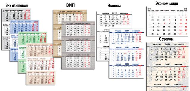 Стандартная квартальная календарная сетка на выбор