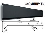 "Металлосайдинг - фасадные панели | ""Комплект""| 0.5 мм | РЕ | RAL 8017 |  ArcelorMittal"