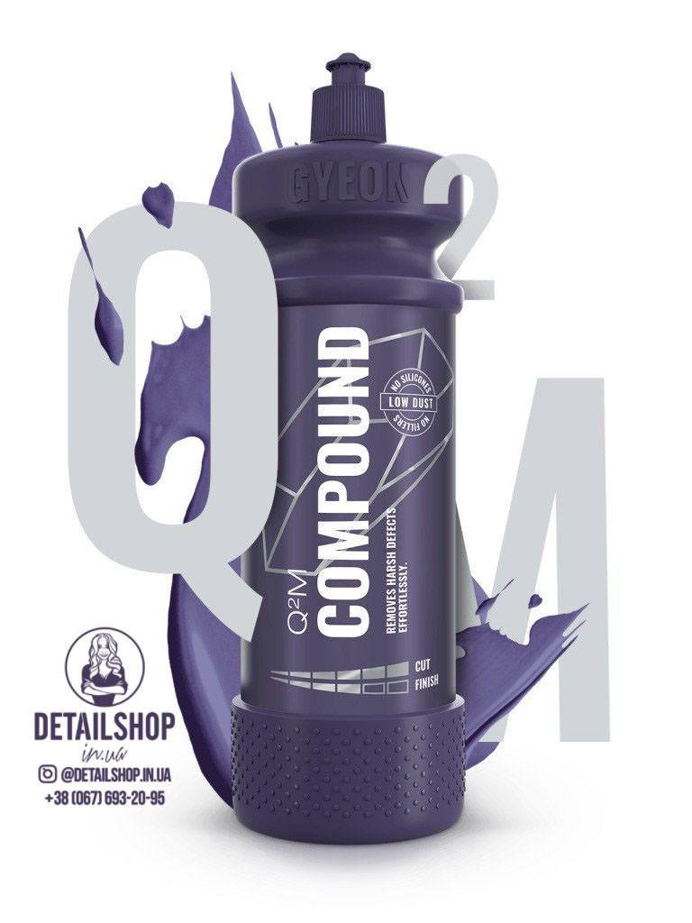 Gyeon Q²M Compound «Компаунд» - високоабразивная полировальная паста для мягких лаков