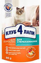 Клуб 4 Лапи Преміум 80 г для стерилізованих дорослих кішок вологий корм