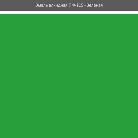 Эмаль алкидная ПФ-115 зеленая 0,25кг Ролакс, фото 2
