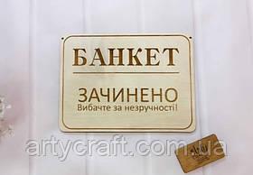 "Табличка ""Банкет"""